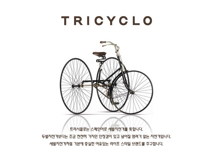 트리시클로 클래식 명품 안경테 ANDY-05(48) / TRICYCLO